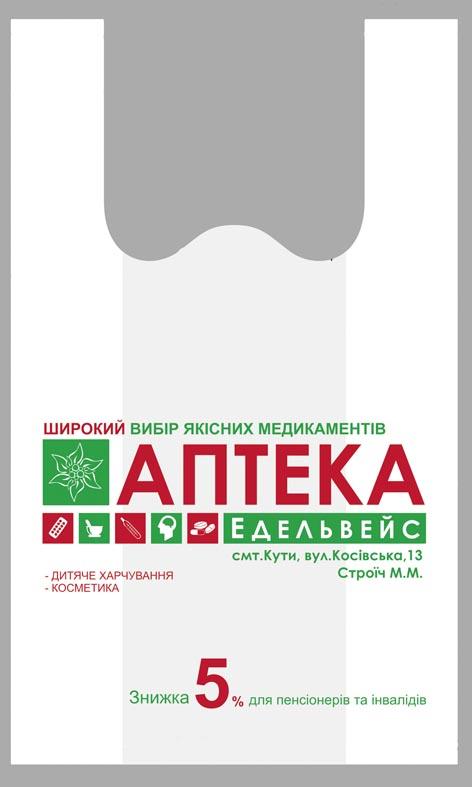 Фасовочные пакеты с логотипом нашей компании